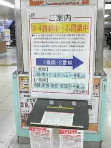 お知らせ@吉祥寺駅