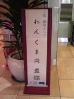 新宿にて開催。
