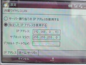 IPアドレスを指定