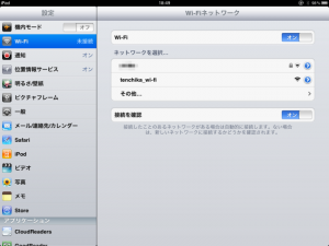 SSIDに「tenchika_wi-fi」と出ます