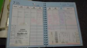 2008年手帳