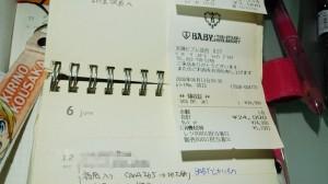 2006年買った時の領収書(手帳より)