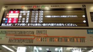 小田急線発車案内