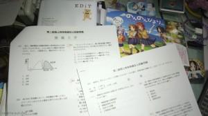 2月8日の試験に向けてゆるく勉強してます