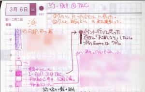 3年前のあの日の手帳(抜粋)