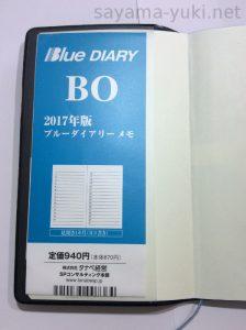 小型組その2・BlueDiary
