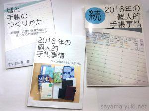 コミケで出した本(手帳関連)